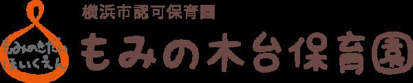 横浜市認可保育園 もみの木台保育園