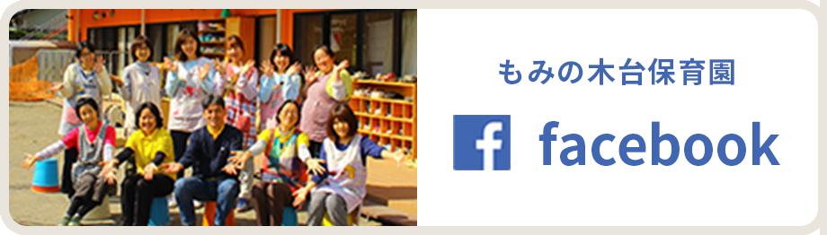 もみの木台保育園 facebook