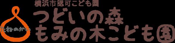 横浜市認可こども園 つどいの森もみの木こども園