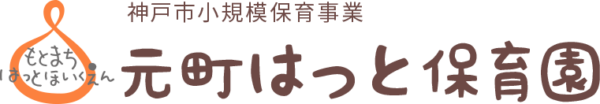 神戸市小規模保育事業 元町はっと保育園